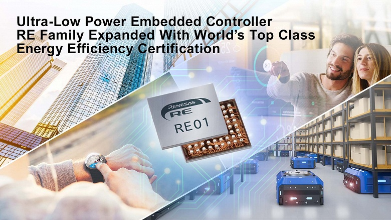 Представлены микроконтроллеры со сверхнизким энергопотреблением Renesas RE01