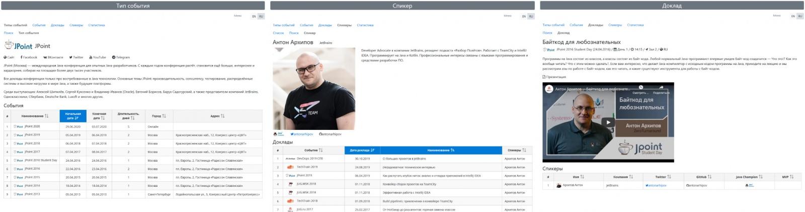JPoint 2020: новый формат, новые возможности - 16