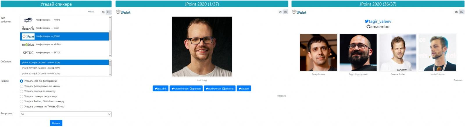 JPoint 2020: новый формат, новые возможности - 18