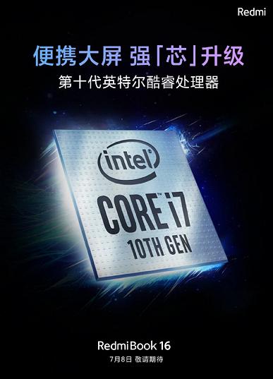 RedmiBook 16 с процессором Intel Core i7 10-го поколения выйдет 8 июля