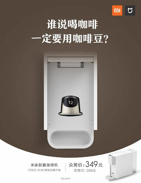 Xiaomi порадует кофеманов дешёвой кофемашиной Mijia Capsule Coffee Machine