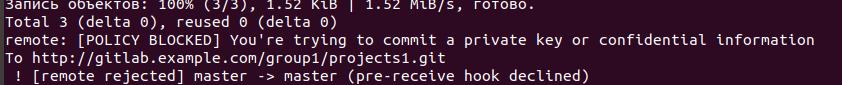 Блокируем заливку приватных ключей, архивов, больших файлов и не только в Gitlab CE - 1