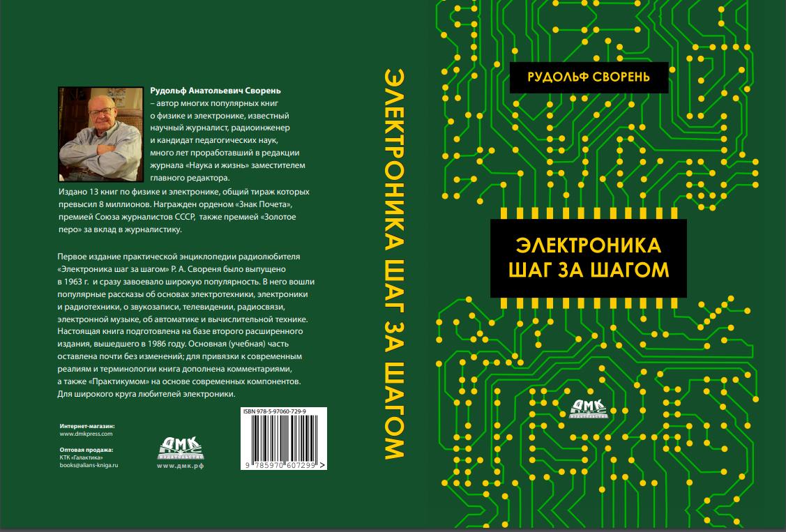 Как книга «Электроника шаг за шагом» обрела новую жизнь - 1