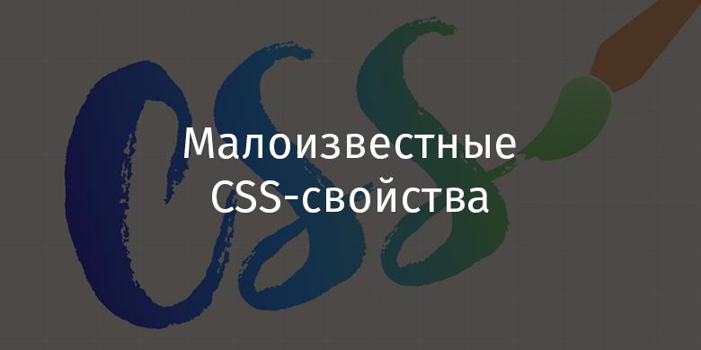 Малоизвестные CSS-свойства - 1
