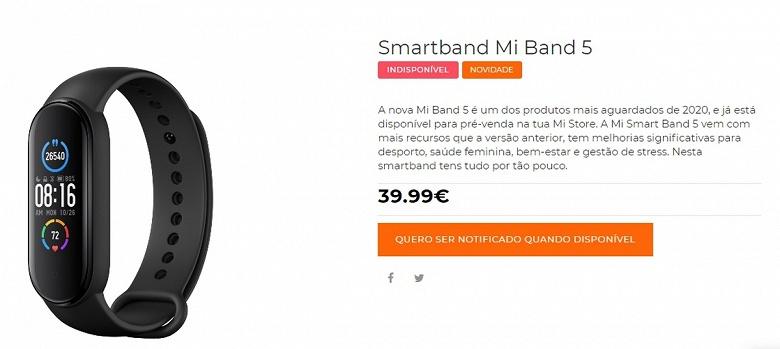 Глобальная версия Xiaomi Mi Band 5 будет почти вдвое дороже китайской. Анонс многочисленных новинок намечен на 15 июля