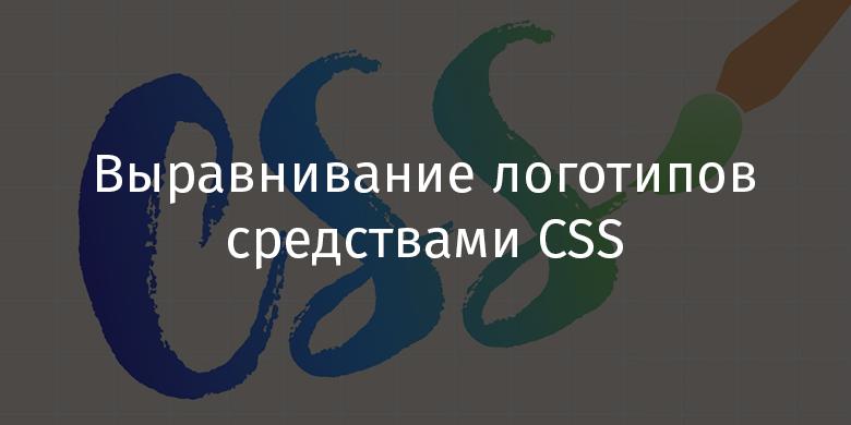 Выравнивание логотипов средствами CSS - 1