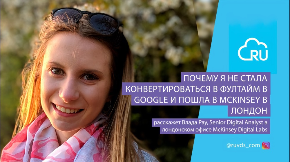 Почему я не стала конвертироваться в фултайм в Google и пошла в Mckinsey в Лондон: расшифровка эфира - 1