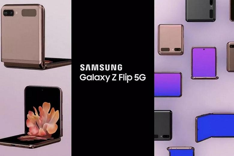 В Сети появилось видео о Samsung Galaxy Z Flip 5G. Похоже, это официальный промо-ролик