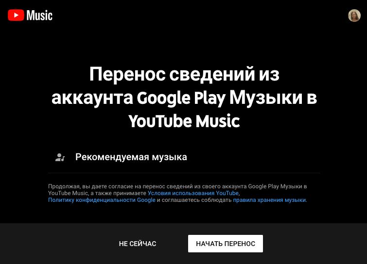Google запустила сайт для быстрого переноса музыки. Google Music скоро перестанет существовать