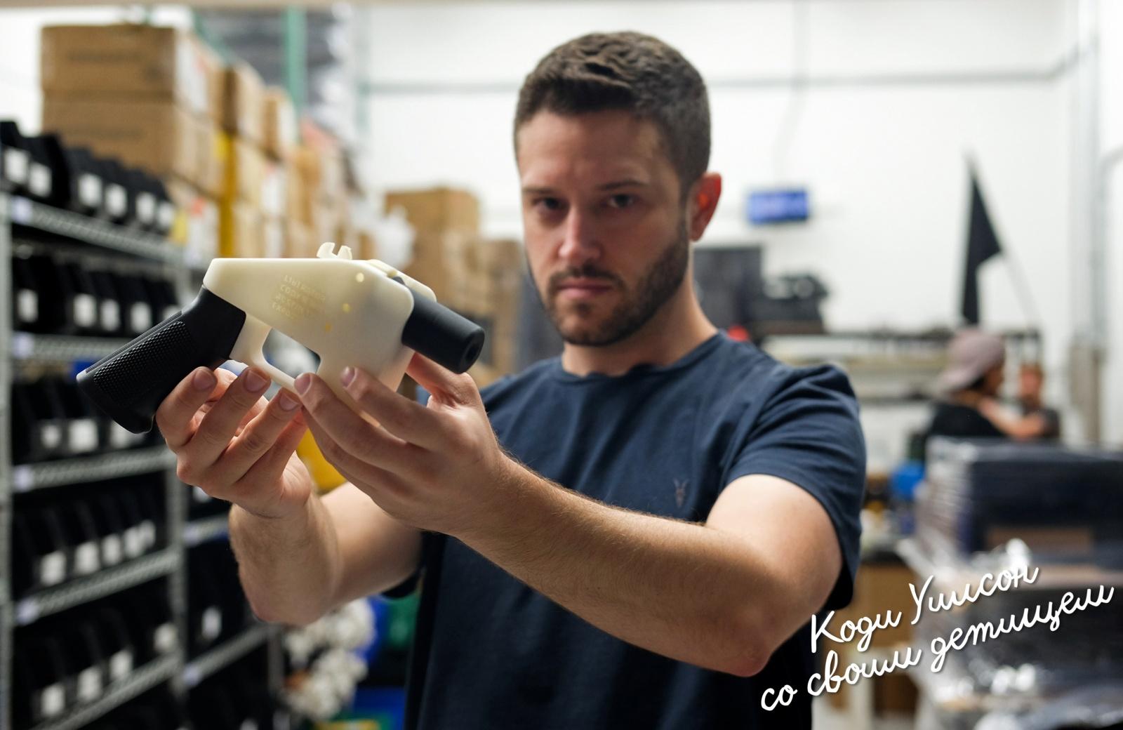 Огнестрельный DIY: история и перспективы 3D-печатного оружия - 2
