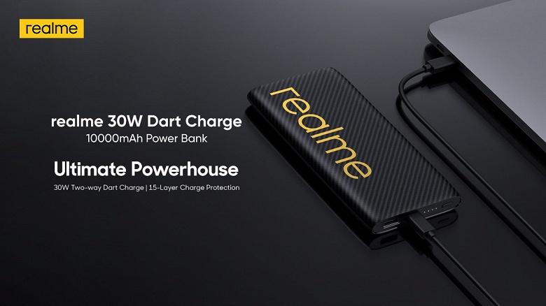 Портативный аккумулятор с 30-ваттной зарядкой. Realme Dart Charge Power Bank выйдет уже завтра