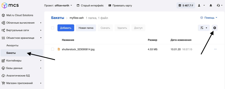 Пример event-driven приложения на основе вебхуков в объектном S3-хранилище Mail.ru Cloud Solutions - 2