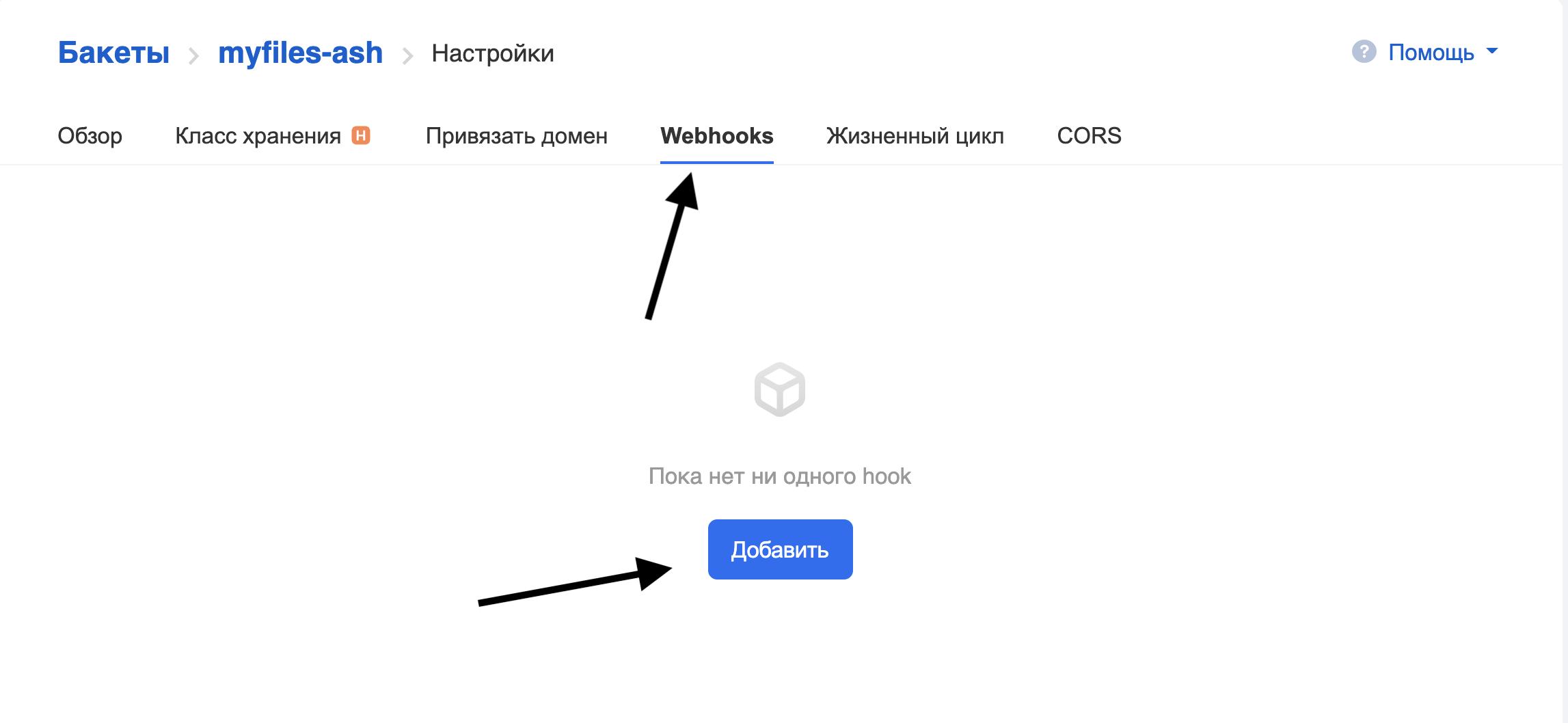 Пример event-driven приложения на основе вебхуков в объектном S3-хранилище Mail.ru Cloud Solutions - 3
