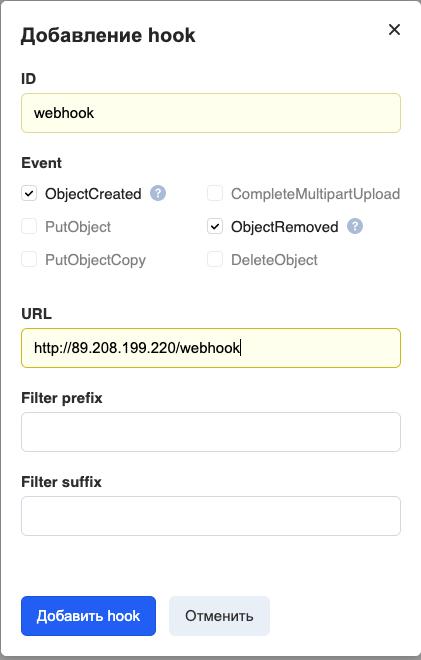 Пример event-driven приложения на основе вебхуков в объектном S3-хранилище Mail.ru Cloud Solutions - 4