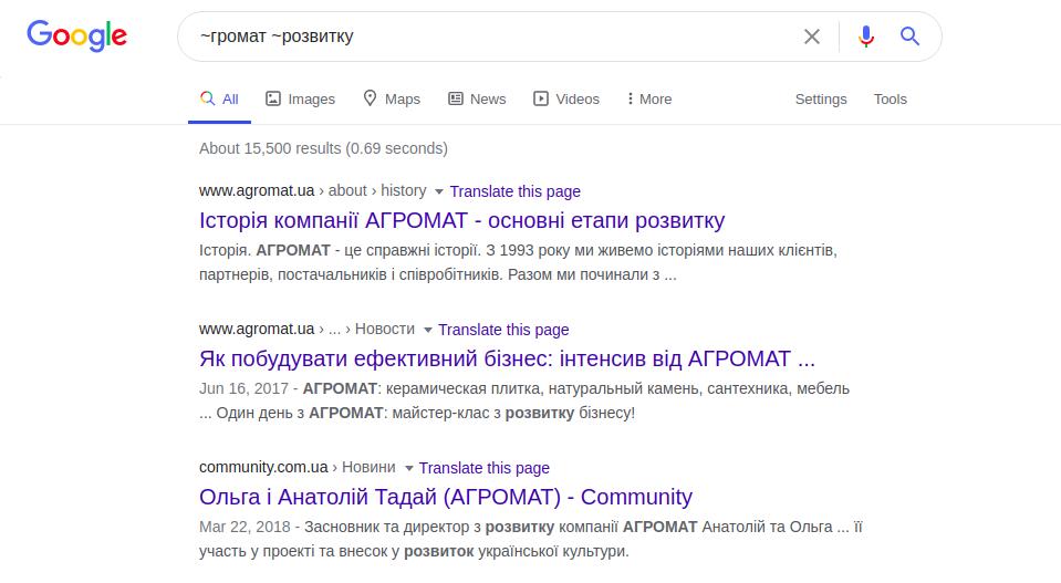 Google Dorking или используем Гугл на максимум - 11