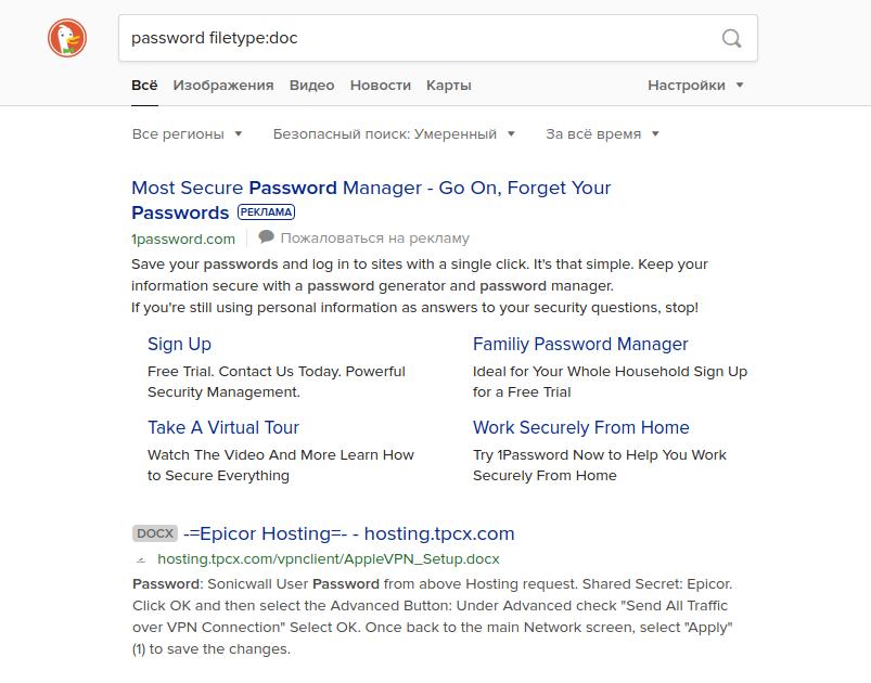 Google Dorking или используем Гугл на максимум - 33