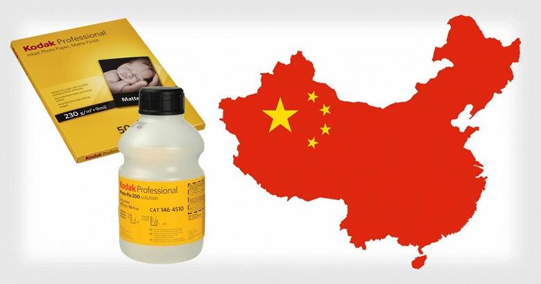 Производство фотобумаги и реактивов Kodak продано китайцам