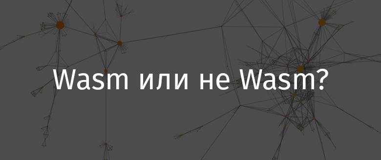 Wasm или не Wasm? - 1
