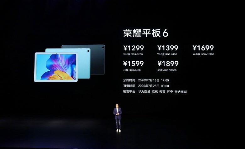Представлены доступные планшеты Honor 6 и Honor X6