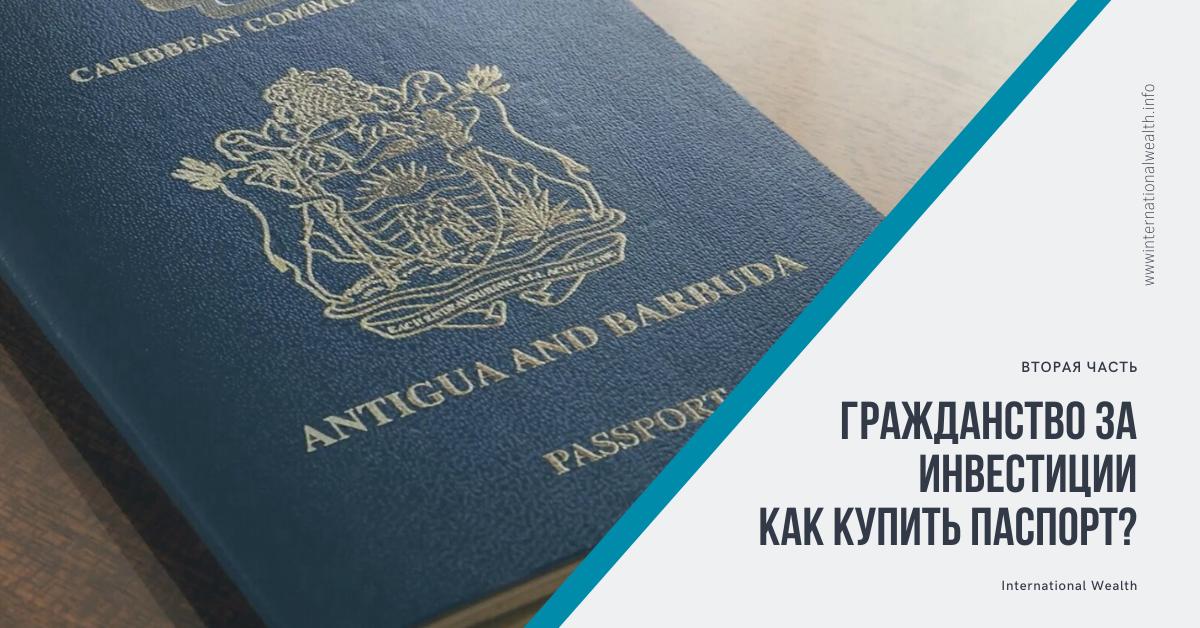 Гражданство за инвестиции: как купить паспорт? (часть 2 из 3) - 1