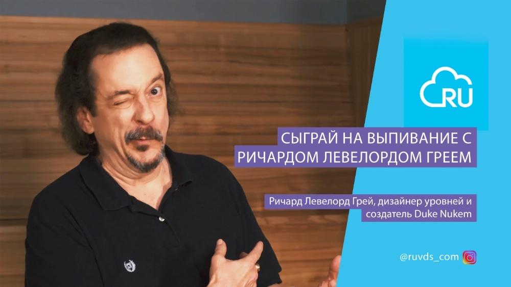 Как мы сыграли на выпивание с Ричардом Левелордом Греем: личная жизнь, любимые игры и о Москве - 1