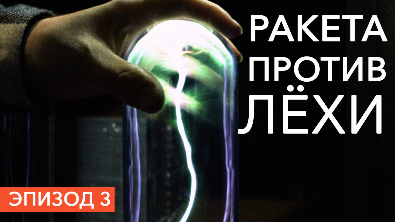 Ракета от Амперки, часть 3: Токарка, допилы стенда, электроника - 1