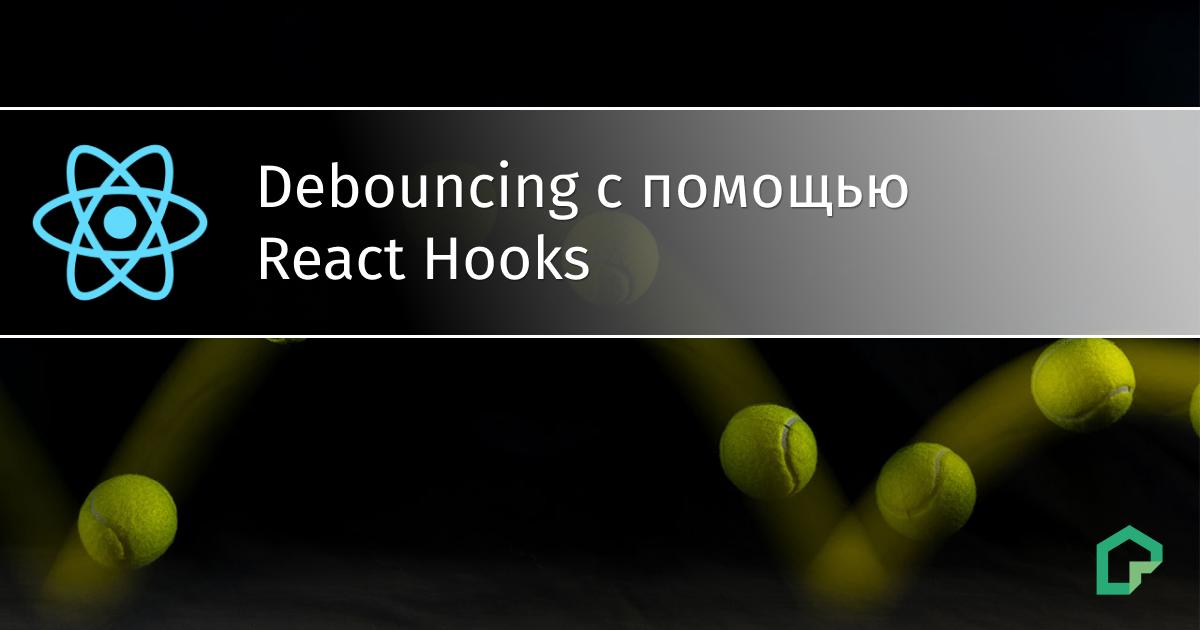 Debouncing с помощью React Hooks: хук для функций - 1