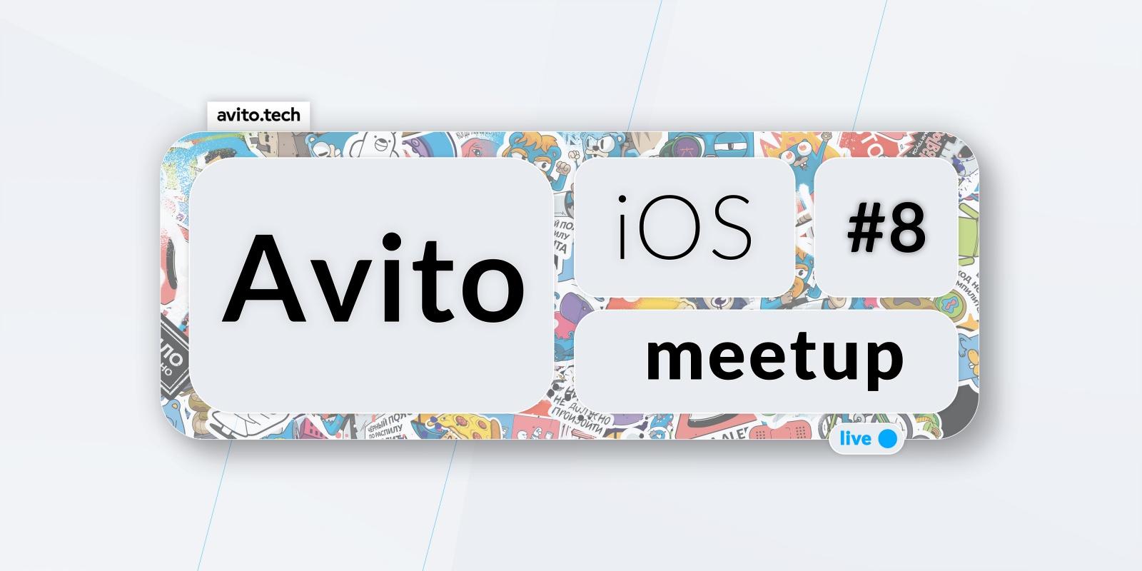 Avito iOS meetup #8: CI-лайфхаки, санитайзеры, IndexStore, перформанс - 1