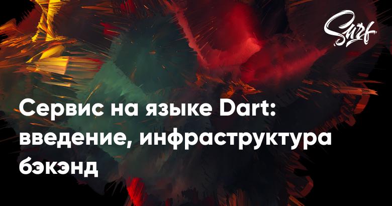 Сервис на языке Dart: введение, инфраструктура бэкэнд - 1