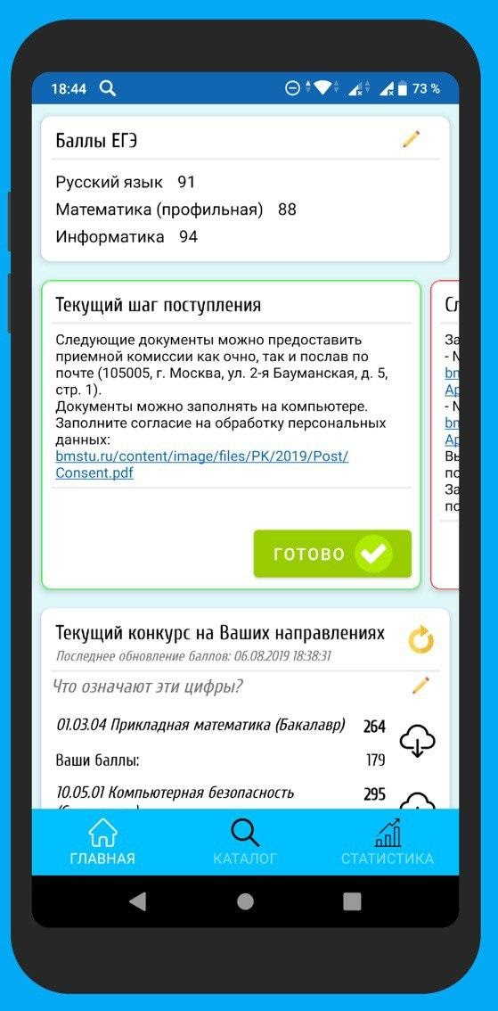 Выпускники семестрового курса «Разработка приложений на Android», Технопарк Mail.ru - 2