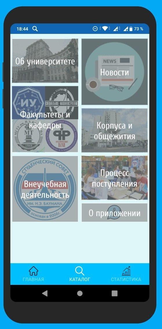 Выпускники семестрового курса «Разработка приложений на Android», Технопарк Mail.ru - 3