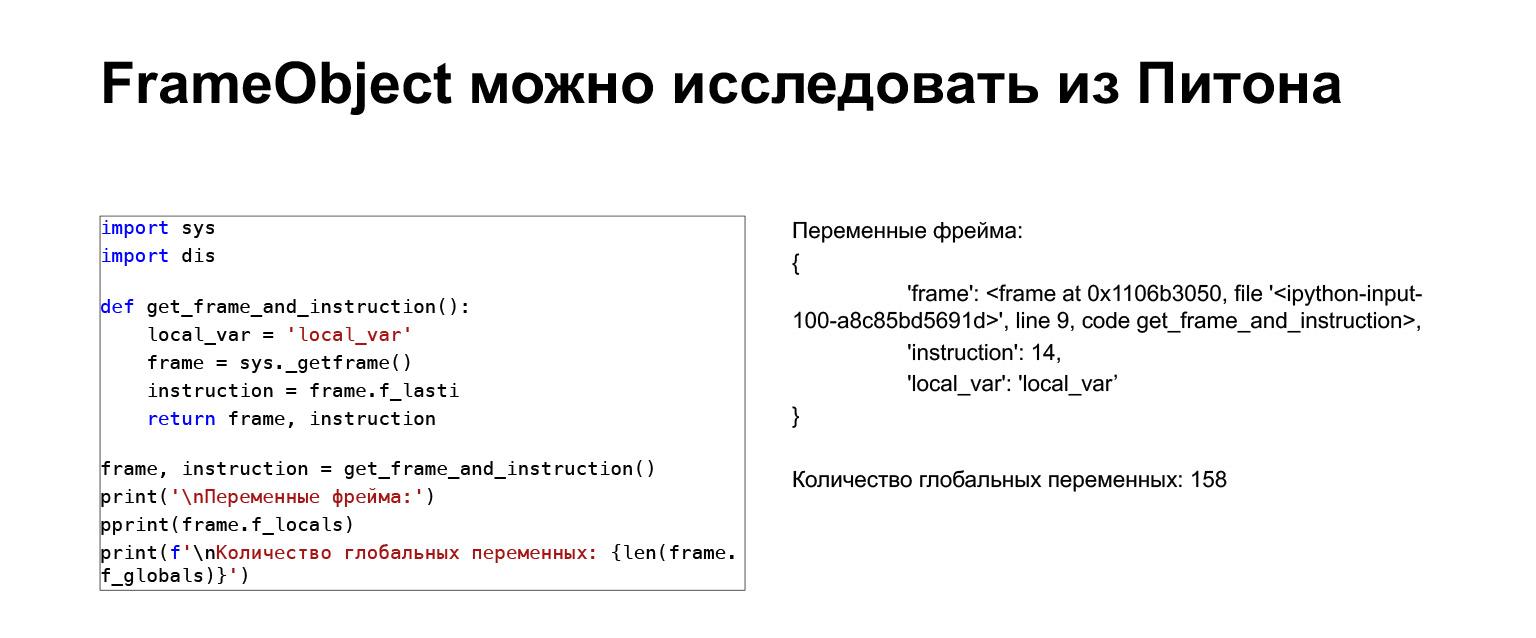 Устройство CPython. Доклад Яндекса - 11