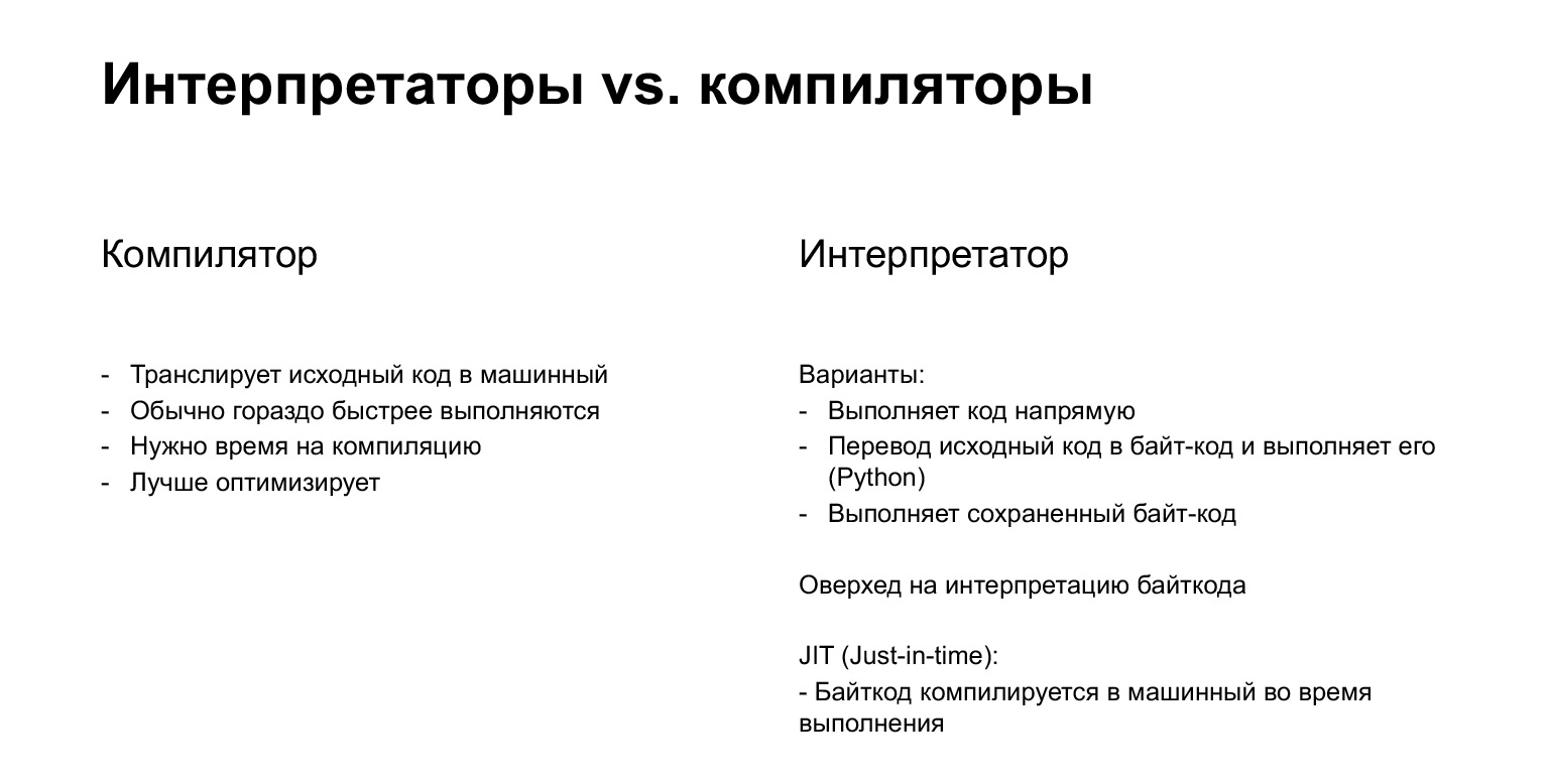 Устройство CPython. Доклад Яндекса - 2