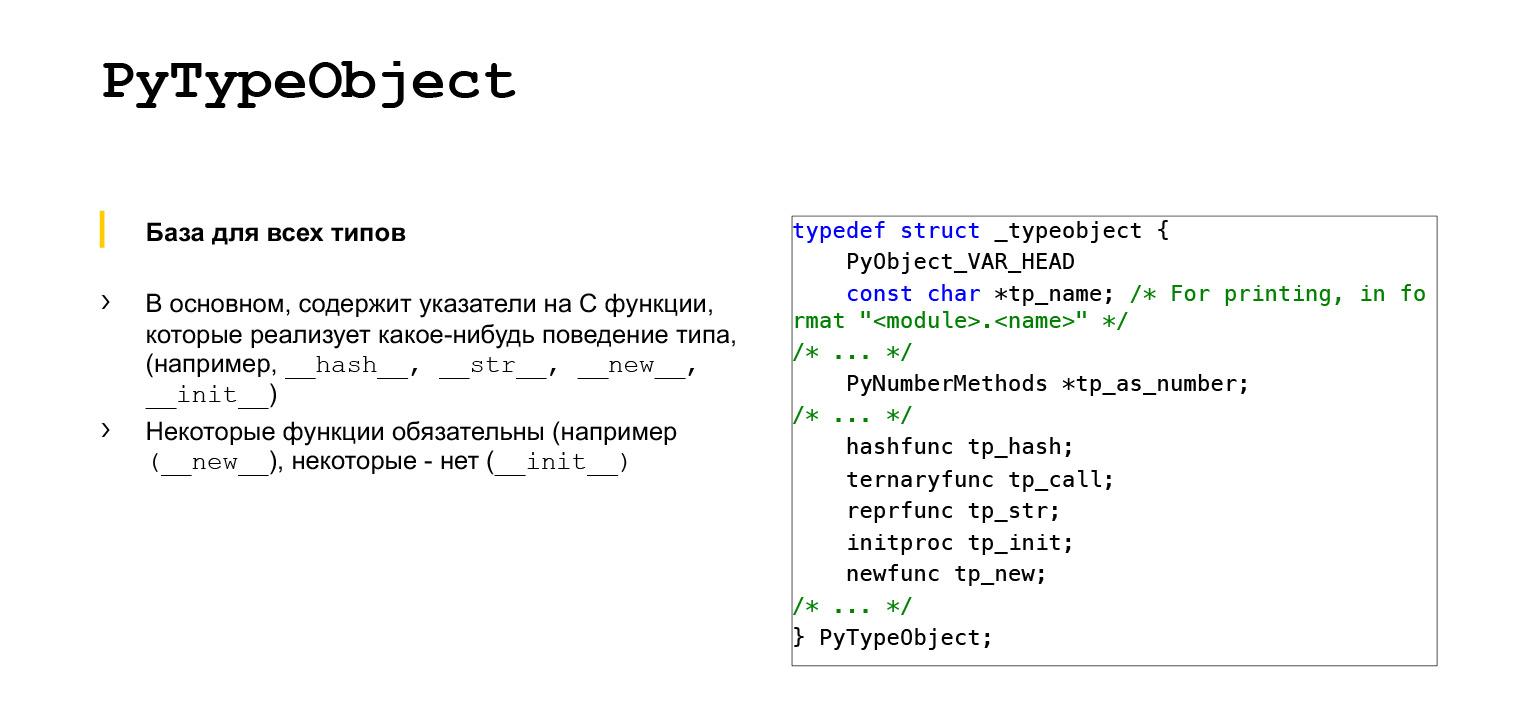 Устройство CPython. Доклад Яндекса - 28