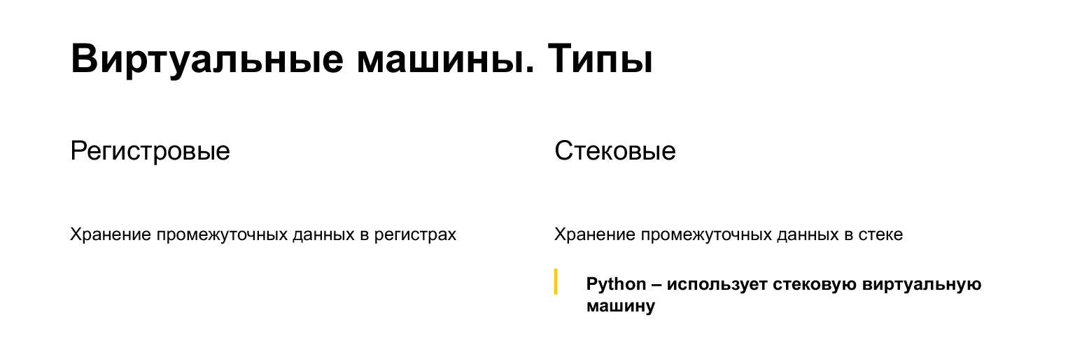 Устройство CPython. Доклад Яндекса - 3