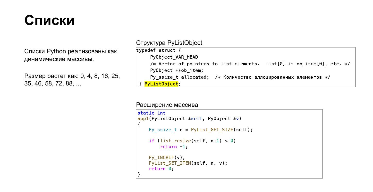 Устройство CPython. Доклад Яндекса - 31