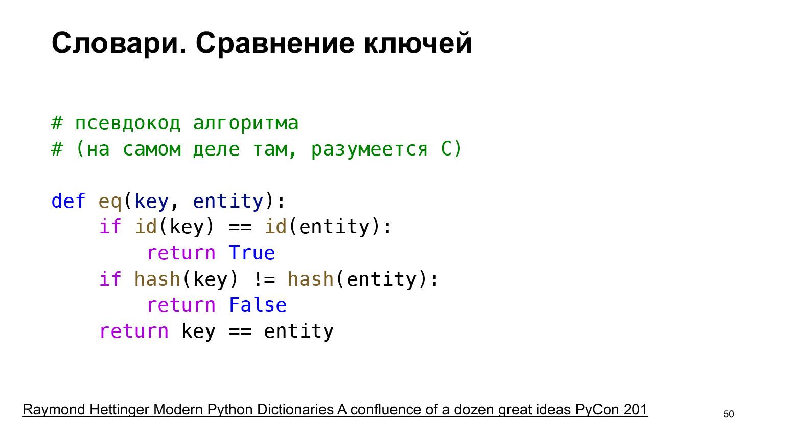 Устройство CPython. Доклад Яндекса - 34