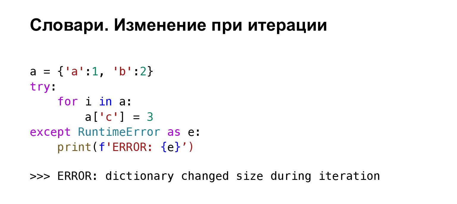 Устройство CPython. Доклад Яндекса - 35