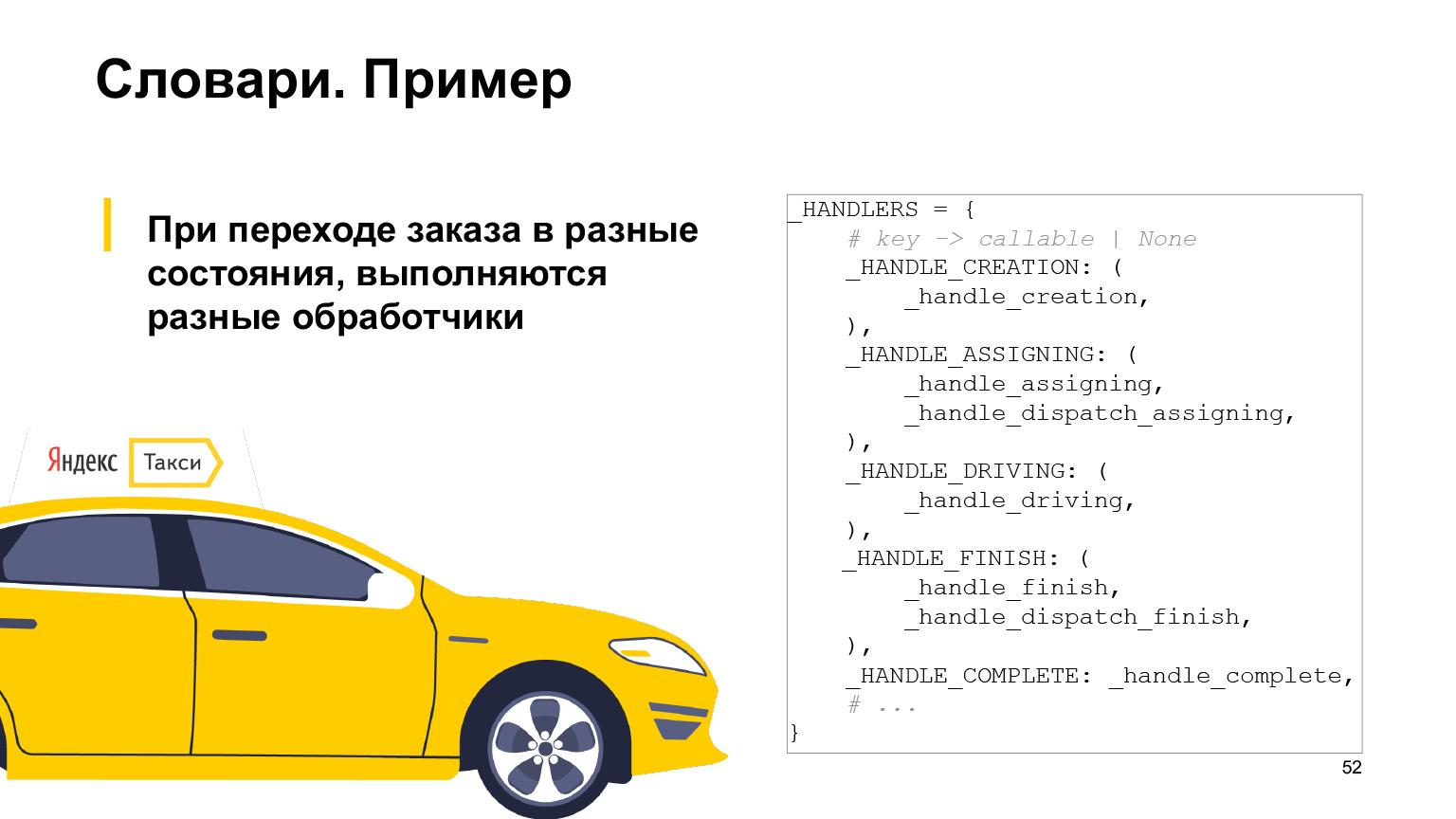 Устройство CPython. Доклад Яндекса - 36