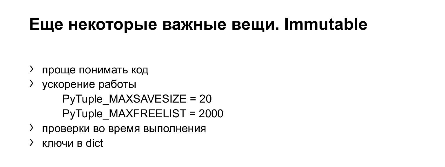 Устройство CPython. Доклад Яндекса - 37