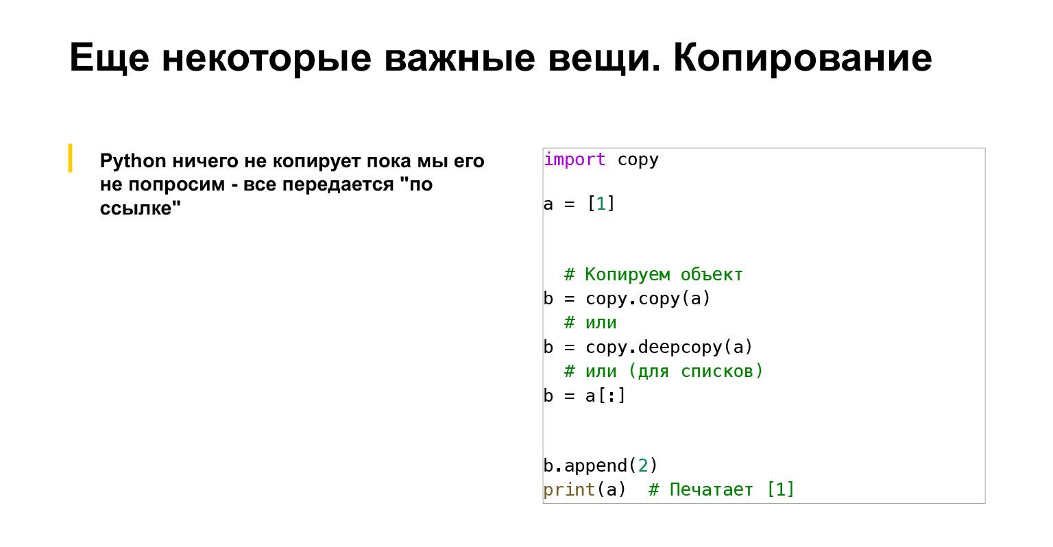 Устройство CPython. Доклад Яндекса - 39
