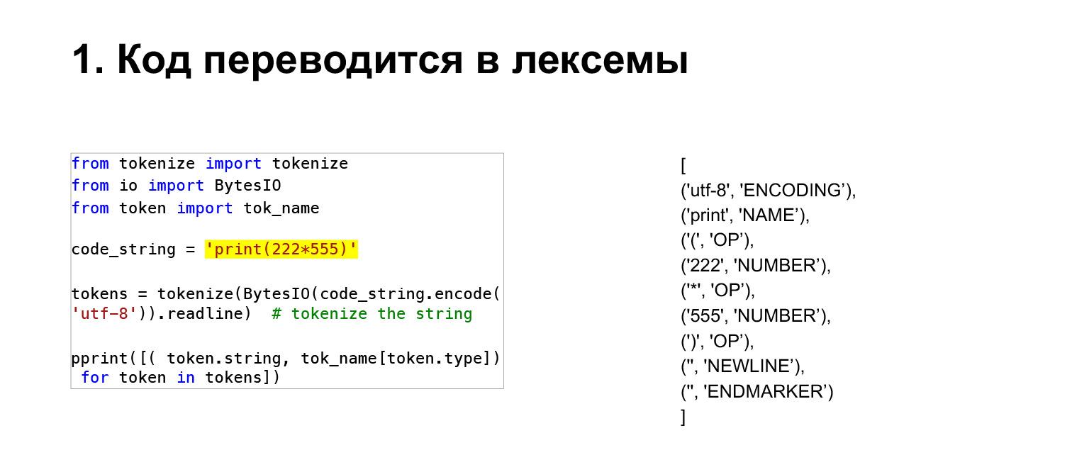 Устройство CPython. Доклад Яндекса - 4
