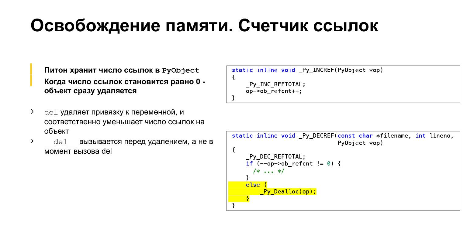 Устройство CPython. Доклад Яндекса - 42