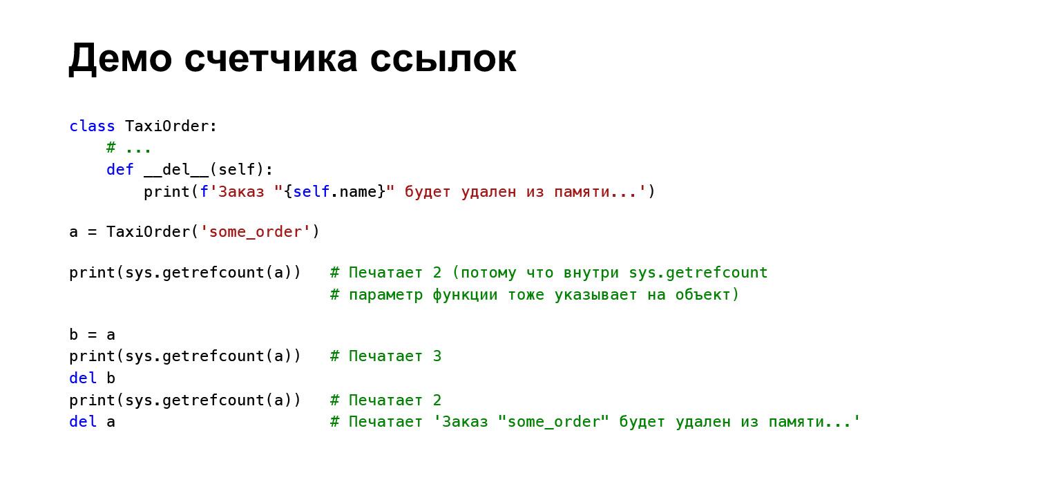Устройство CPython. Доклад Яндекса - 43