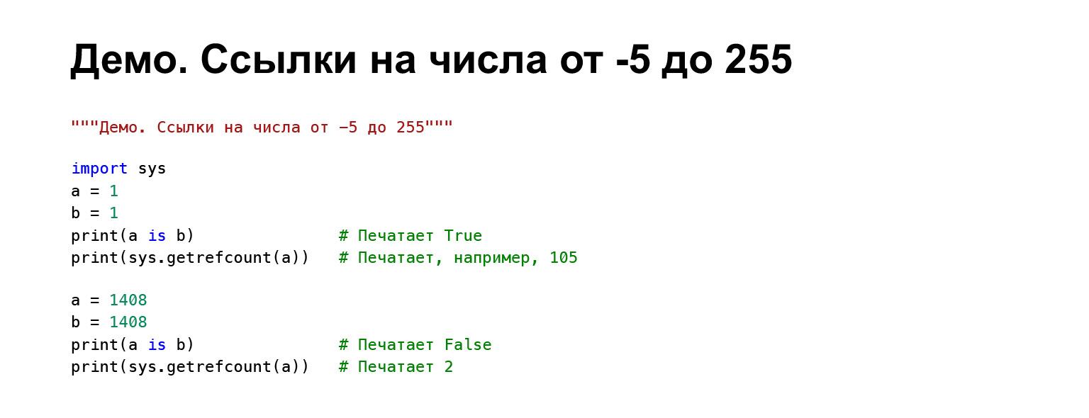 Устройство CPython. Доклад Яндекса - 44