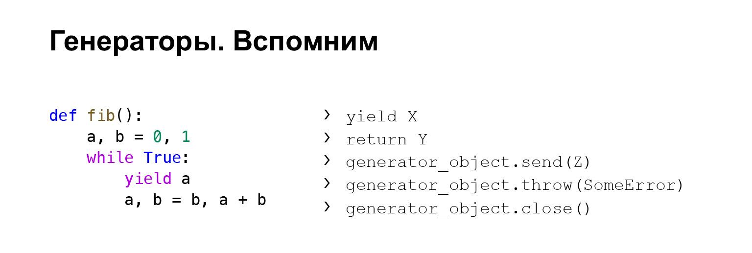 Устройство CPython. Доклад Яндекса - 50