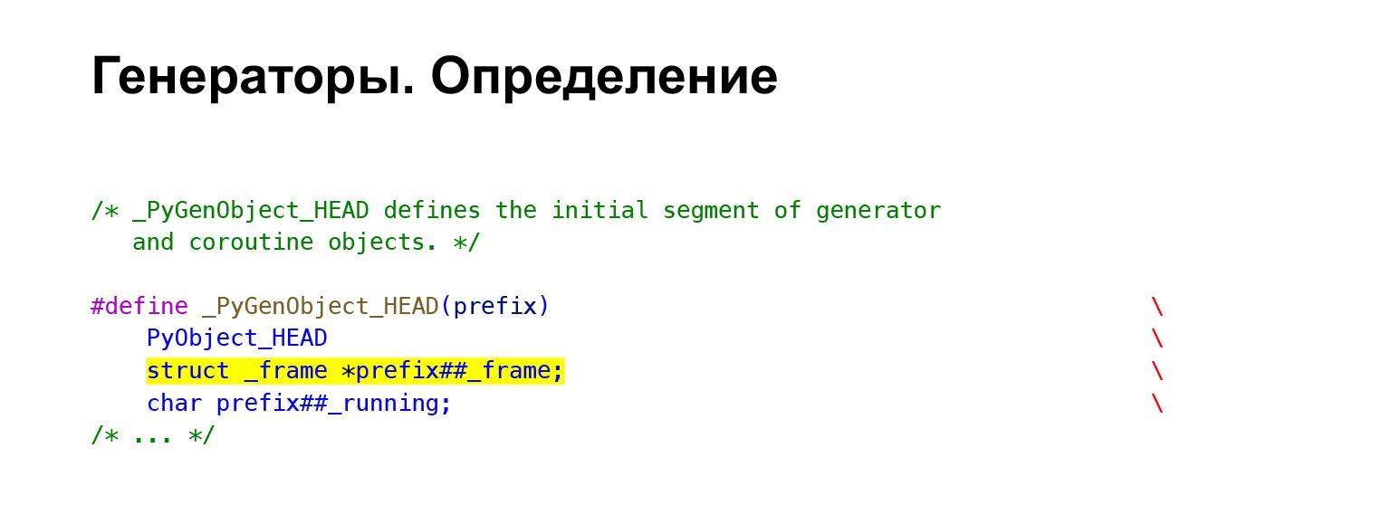 Устройство CPython. Доклад Яндекса - 51