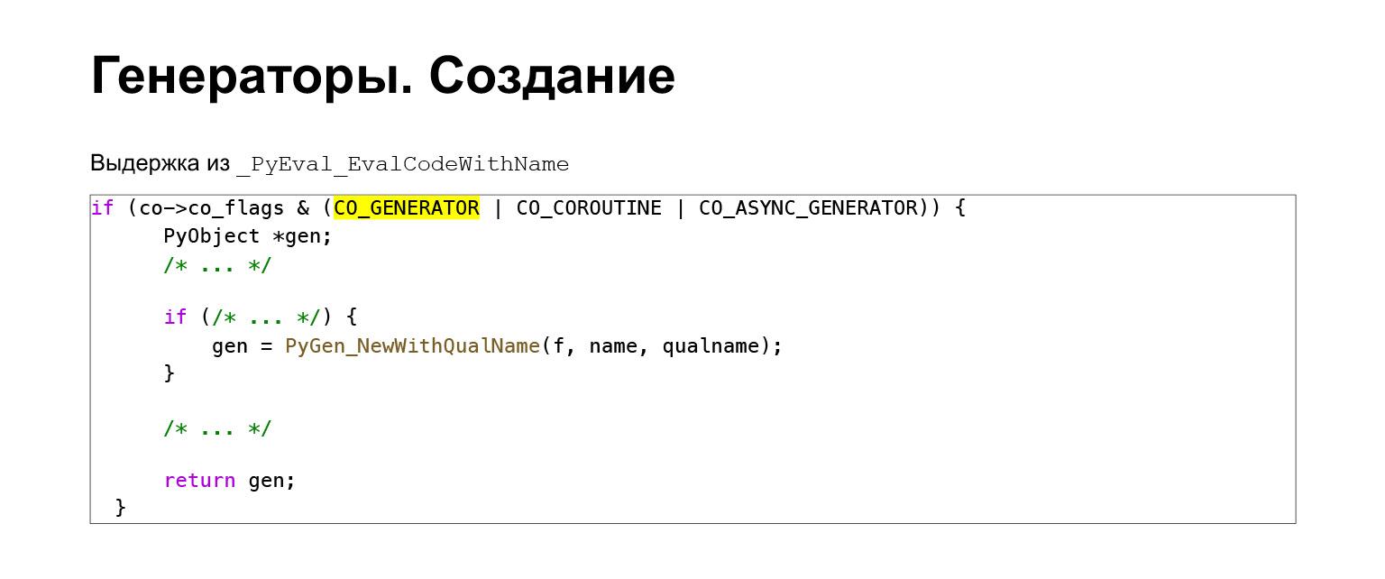 Устройство CPython. Доклад Яндекса - 52
