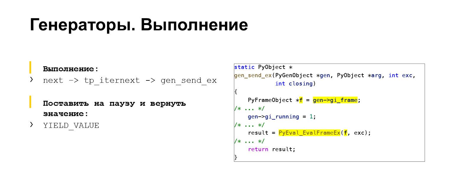 Устройство CPython. Доклад Яндекса - 53