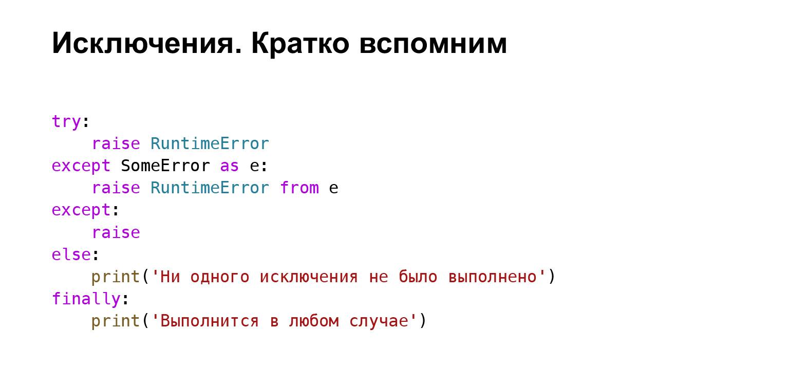 Устройство CPython. Доклад Яндекса - 54